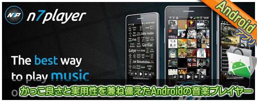 かっこ良さと実用性を兼ね備えたAndroidの音楽プレイヤー「n7player Music Player」