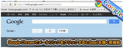 Google ChromeでメールリンクをクリックするとGmailで開く新機能