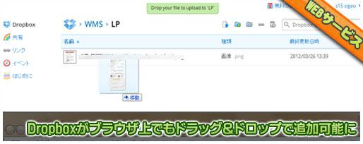 Dropboxがブラウザ上でもドラッグ&ドロップで追加可能に