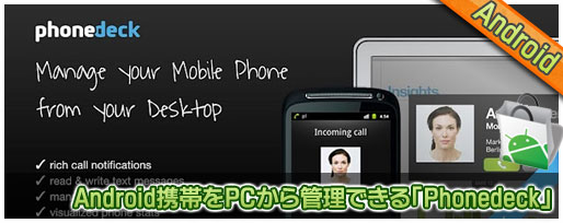 Android携帯をPCから管理できる「Phonedeck」