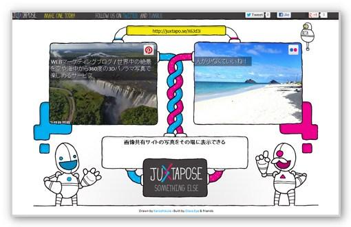 2つの情報を1つにまとめて共有できる短縮URLサービス