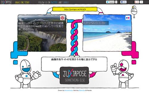 画像共有サイトの写真