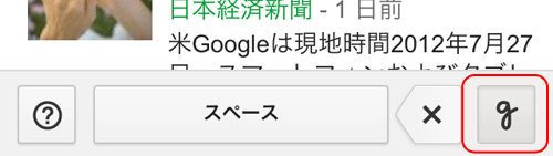 「g」のボタン