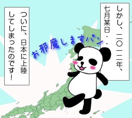 パンダ日本上陸