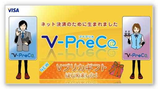 Visaプリペイド「Vプリカ」