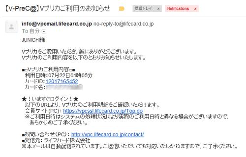 利用通知メール