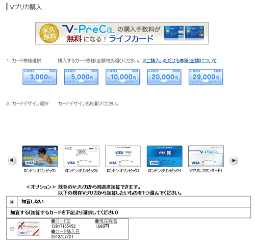 Vプリカ価格