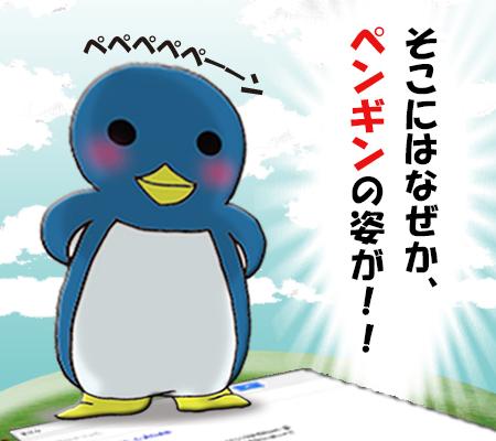 ペンギン登場