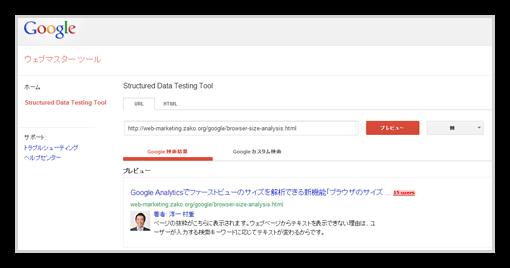 構造化データチェックツール