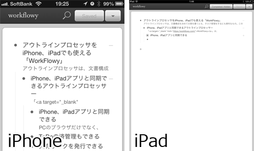iPhone、iPadアプリ