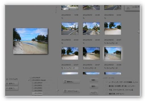カンタン操作の写真加工ソフト