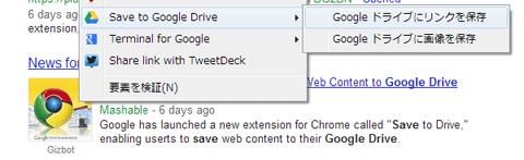 Googleドライブへ画像保存