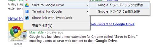 Googleドライブに画像を保存