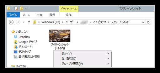 win8-screenshot-folder