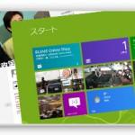 Windows 8をタブレット機能付きのノートPC、レッツノートで使ってみた