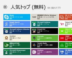 Windows 8アプリ