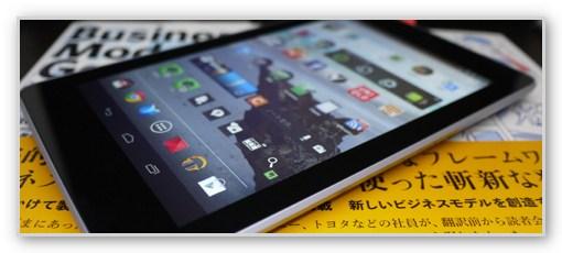 nexus7-apps-syoseki