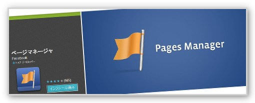 page-manager