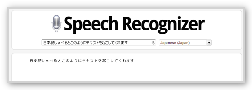 speech-recognizer