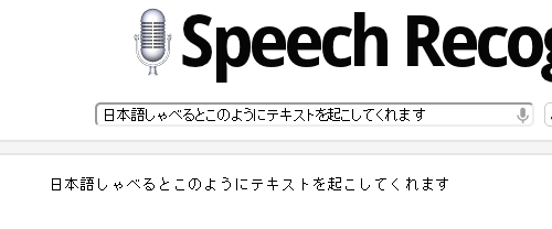 speech-recognizer3