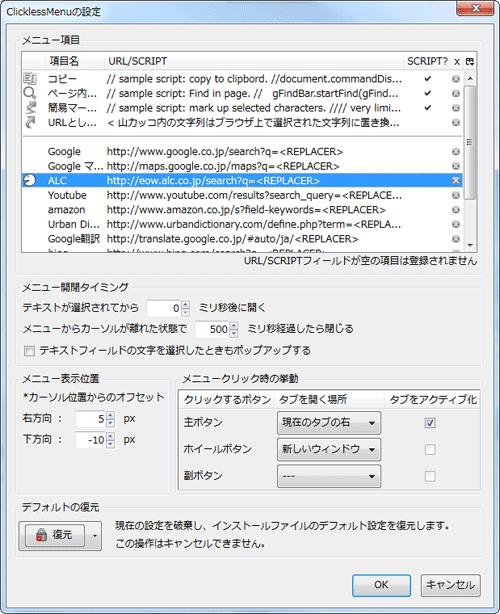 clickless-menu3