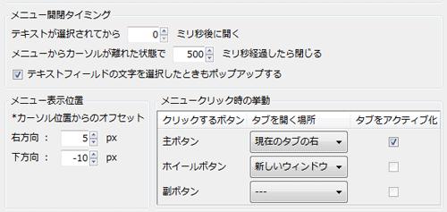 clickless-menu5