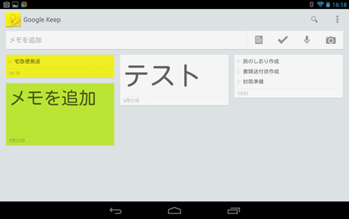 google-keep1