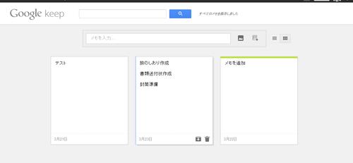 google-keep7