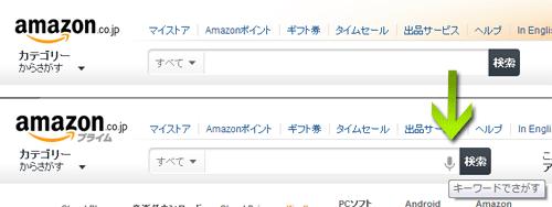 Amazonの検索ボックス