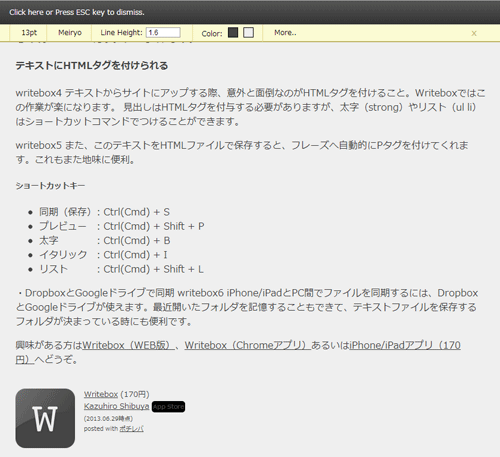 HTMLプレビュー