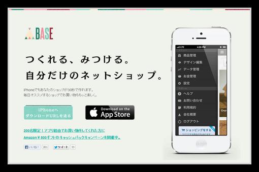 BASEのiPhoneアプリ