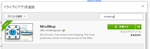 Googleドライブに追加