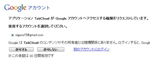 Googleアカウントで同期